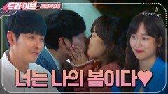[#드라이브] 너는 나의 봄이다 도다커플 달달 로맨스 유죄.. 서현진X김동욱 꽃길만 걷자
