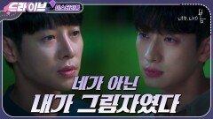 """[#드라이브] """"네가 아닌 내가 그림자였다"""" 김동욱 앞에서 눈물 보인 윤박 ㅠ.ㅠ"""