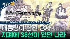 前 필리핀 대통령이 6.25 참전 용사였다고? 필리핀 지폐에 새겨져 있는 38선   프리한19   CJ ENM 160606 방송