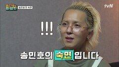 송민호씨의 불면증을 치료를 해보려 합니다. | tvN 210625 방송