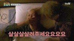 우리 강아지 할미가 재워줘야지 (feat.불후의 명자장가) | tvN 210625 방송