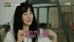 특급게스트의 특이한 요구사항ㅋㅋ #앞머리_절대사수 | tvN 210702 방송