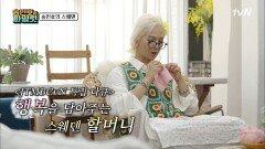 스웨덴에 행복을 전파하는 특별한 할머니가 있다?! | tvN 210723 방송