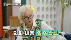 의뢰인 맞춤(?) 세상에 하나뿐인 행복을 담아 드려요. | tvN 210723 방송