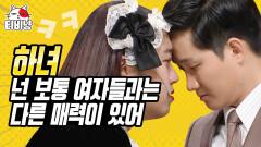 """""""넌 유니크 해"""" 이용진 X 아가주머니 김명선의 아찔한 끌림,, ㅋㅋㅋㅋㅋ (하녀)   코미디빅리그"""