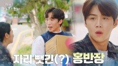 그놈의 지PD 떠오르는 마당발 이상이에 찬밥 신세 된 김선호?!   tvN 210919 방송