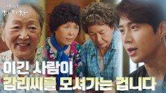 //지는 게 이기는 게임// 한 달 동안 왕언니 김영옥을 모시게 될 주인공은...!   tvN 210919 방송
