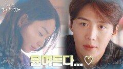 ※청순MAX※ 머리 묶는 신민아에 시공간 멈춰버린 김선호((심쿵))   tvN 210919 방송