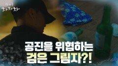 납치, 절도... 평화로운 공진에 드리우는 범죄의 그림자!   tvN 210919 방송