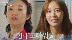 납치당할 뻔한 홍지희 구해준 이봉련, 어딘지 모를 아린 마음   tvN 210919 방송