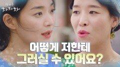 """직업 모독한 차청화에 격분한 신민아, """"당장 사과하세요!""""   tvN 210919 방송"""