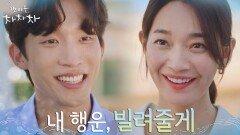 신민아 걱정에 뛰어온 이상이, 호신용품에 부적까지... 다정함 뿜뿜   tvN 210919 방송