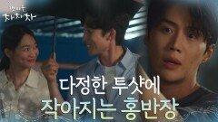신민아 챙기려던 김선호, 이상이와의 다정한 모습에 괜히 츤츤ㅠㅠ   tvN 210919 방송