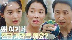 보이스피싱 당할 뻔한 차청화 구해준 신민아!(ft. 김선호X이상이 추격전)   tvN 210919 방송