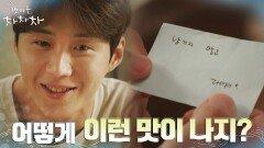 노맛인데 왜 자꾸 웃음이 나지^^ 김선호, 신민아가 끓여준 죽으로 ↗완쾌↗   tvN 210919 방송