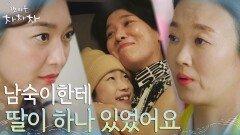 '딸을 잃은 엄마' 차청화의 안타까운 이야기를 알게 된 신민아   tvN 210919 방송