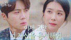 """""""더는 너 원망하지 않아"""" 김지현에게 따뜻한 용서 받은 김선호   tvN 211016 방송"""