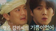 """""""미안해서 어떡하지"""" 후회만 남은 김영옥 아들을 위로하는 김선호   tvN 211017 방송"""