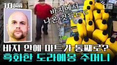 한 남자의 바지 속에서 발견된 것? 대형마트를 온몸으로 삼켜버린 도둑의 기상천외 한 행동│#프리한19 #디글 #10pm