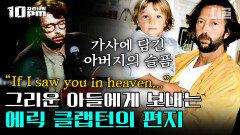 불의의 사고에 의해 세상을 떠나게 된 아들을 위한 아버지의 노래. 우연히 발견한 아들의 편지 속 이야기│#프리한19 #디글 #10pm