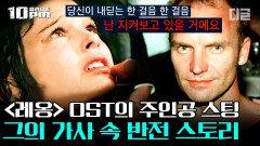 명곡와 명작이 만난 영화 '레옹' OST. 30분만에 만든 명곡의 주인 스팅이 이야기하는 반전 노래 가사? │#프리한19 #디글 #10pm