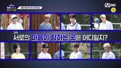[5회/예고] SKZ 우정 워크숍 <버디캐처> 대망의 최종 선택!