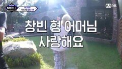 [5회] '창빈 형 어머님 사랑해요!!' 가족들과의 작전을 미션 성공!   Mnet 210821 방송