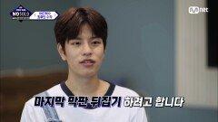 [5회] '혼돈의 카오스' 승민이 쏘아올린 폭탄발언   Mnet 210821 방송