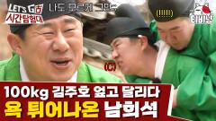 남희석 방송경력 23년 만에 육성으로 욕하게 만든 내시 교육 ㅋㅋㅋㅋ 그리고 폭군 장동민 복수?!   렛츠고시간탐험대