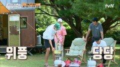 나는 양은 냄비로 할 거야!! 시작부터 냄비로 강하늘 견제하는 이광수 | tvN 210927 방송
