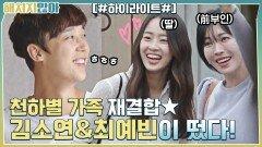 천하별 가족 재결합 김소연&최예빈이 폐가하우스에 떴다! #highligh