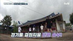 라켓 빌런즈 태규VS예빈, 이 대결의 승자는?! (ft.설거지X커피 내기) | tvN 211026 방송