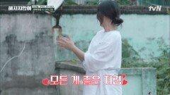 고흥+에덴 동산=고덴(고된X)동산 빌런 3인방과 소연의 고덴동산을 본 후기 | tvN 211026 방송