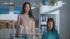 20화. (사이다 반전) 실수를 린시 탓으로 돌리는 스잉 | 중화TV 211001 방송