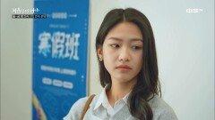 21화. 카드 모두 정지 당한 샤린시, 학원 강사 알바를 시작하다 | 중화TV 211002 방송