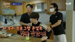 안재현이 정말로 운동천재일지도 모릅니다(feat. 합리적 의심)   tvN 211001 방송