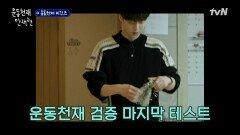운동천재 검증 테스트의 충격적 결말...? #제기차기   tvN 211001 방송