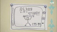 """""""...역도를 한다고?"""" 운동천재의 첫 번째 도전!   tvN 211008 방송"""