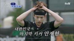 천재는 만족하지 않는 법.. 슈팅 하나에 모든 걸 건다!   tvN 211015 방송