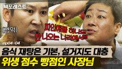 """위생상태 최악 술집에 백종원으로 빙의한 신동엽 """"이런 곳은 처음이에요 진짜""""   빅포레스트"""