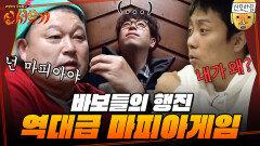 [#신서유기] 마피아 게임에 신서유기를 끼얹으면? 3년째 엉망진창인 멤버들의 마피아 게임🤣