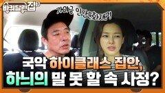 가야금 인간문화재?! 수준급 실력의 국악 집안, 하늬의 말 못 할 속 사정..? ㅠ_ㅠ   tvN 211014 방송