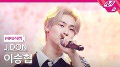 이승협 직캠 클리커 | M2 210304 방송