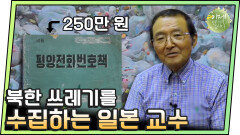 """[이만갑 모아보기] 북한 실상을 연구하기 위해 쓰레기 수집.. """"쓰레기는 거짓말 하지 않아요"""""""