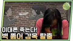"""[이만갑 모아보기] 벽 뚫어 맨몸으로 감옥 탈출한 탈북민.. """"돌아가면 죽는다!"""""""