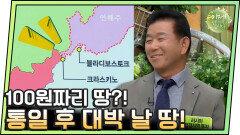 [이만갑 모아보기] 100원에 살 수 있는 땅이 있다?! 통일 후 대박 날 투자!