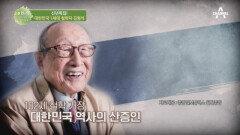 대한민국 1세대 철학자 김형석, 그의 고향은 북한이다?