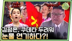 """[#이만갑모아보기] """"미안합니다"""" 북한 주민 동요가 두려워 눈물 연출하는 김정은?!"""