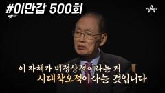 전 세계에 큰 파장을 일으킨 북한 통지 이념 창시자 ▶황장엽 망명 사건◀