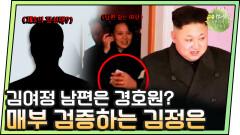 [#이만갑모아보기] '김여정의 남자'는 경호원? 외화벌이 간부? 김정은이 정한 조건 세 가지!